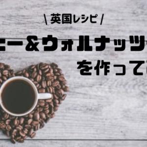 【簡単レシピ】コーヒー&ウォルナッツケーキで素敵なティータイムを過ごそう
