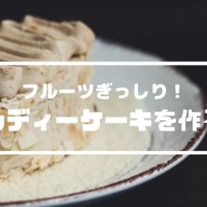 【初心者必見】フルーツぎっしり!ダンディーケーキの簡単レシピ