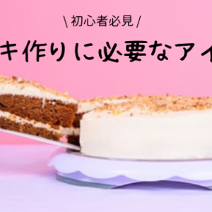 【おすすめ】これで解決!ケーキ作り初心者が最初にそろえるべき道具