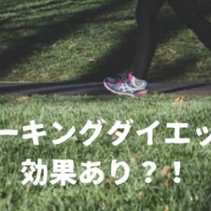 【体験談】ウォーキングダイエットは効果あり?!