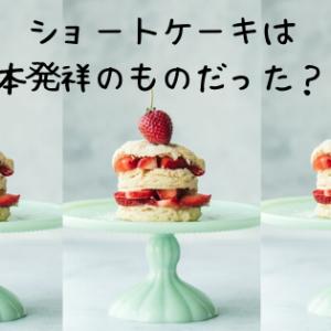 【衝撃の歴史】ショートケーキは日本発祥のものだった?!
