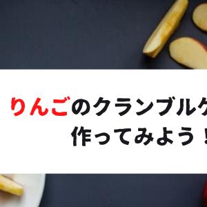 【簡単レシピ】りんごのクランブルケーキが生み出す優しい甘さにぞっこん!