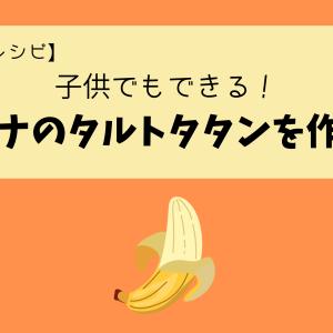 【超絶簡単お菓子】子供でもできる!バナナでタルトタタンを作っちゃおう