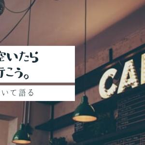時間が空いたらカフェに行こう!魅力的な時間の過ごし方