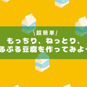 【超簡単】もっちり、ねっとり、ぷるぷる豆腐を作ってみよう!