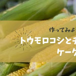 【お食事ケーキ】トウモロコシとチーズのケーク・サレ