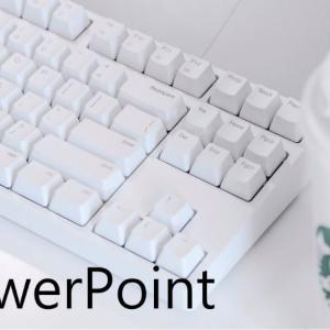 PowerPointを効率化!便利なショートカットキー27選