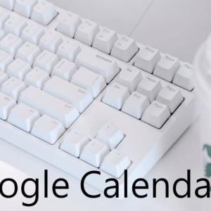 Googleカレンダーを効率化!便利なショートカットキー15選