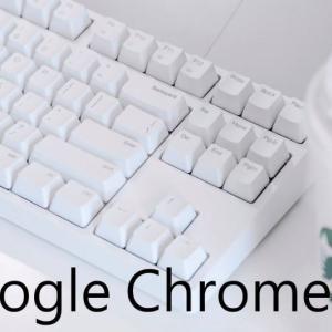 Googleクロームを効率化!便利なショートカットキー29選