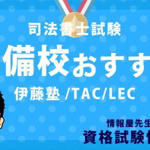 [司法書士試験]予備校のおすすめポイント(伊藤塾/LEC/TAC)[情報屋先生の資格試験情報]