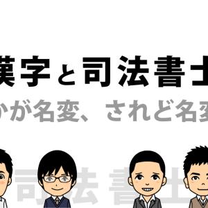 [コラム]自然と漢字に詳しくなる司法書士の仕事