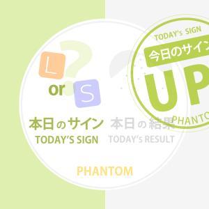 2021年9月22日(水)|「PHANTOM」のトレードサイン