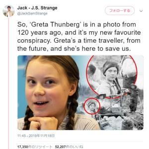 環境活動家の『グレタ』さん 歴史改変のために送り込まれたタイムトラベラー  !? 120年前の過去からタイムスリップしてしまう。