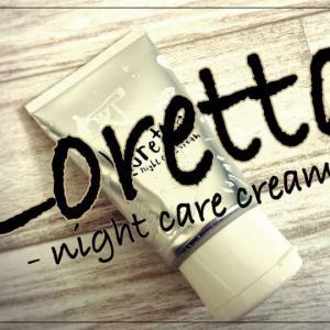 【ロレッタ】ナイトケアクリームは良い?使用感と口コミチェック!