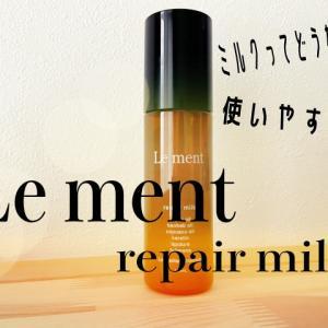 【ルメント】リペアミルクの口コミはどう?使用感レビューも公開!