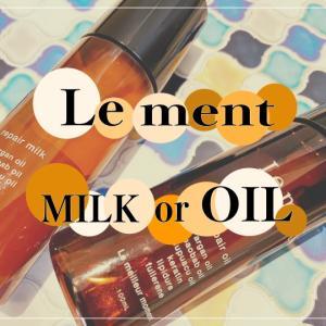 【ルメント】リペアオイルとリペアミルクを比較して違いを調査!!
