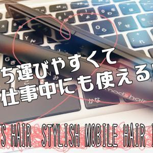 【モッズヘア】スタイリッシュモバイルヘアアイロンはミニサイズで使いやすい?