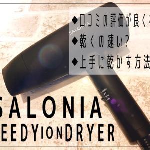 【SALONIA】スピーディーイオンドライヤーは口コミの評価が残念?上手な使い方はある?
