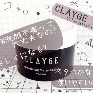 【クレージュクレンジングバームモイスト】口コミと使用感をチェック!