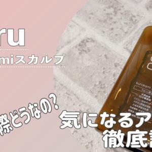 【haru】シャンプー正直どう?口コミは本当か実際に使ってレビュー!