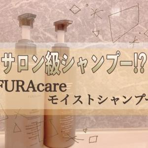 【フラケアモイストシャンプー】口コミ調査!香りや使用感はサロン級?