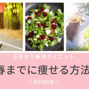 春までに痩せる方法!正月太り解消ダイエット【保存版】