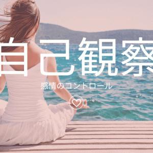 【自己観察のやり方】潜在意識の力と認識の変更で幸せを引き寄せる方法