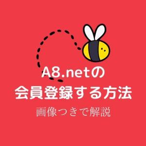 A8.net(a8ネット)の無料会員登録する手順を画像で解説!ブログなしで審査に通る方法