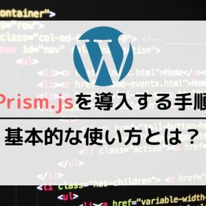 【Prism.js】wordpressのソースコードを一発でコピーするシンタックスハイライターの導入方法