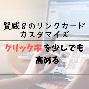 賢威8リンクカードをカスタマイズ〜基本的な使い方・擬似要素で「関連記事」を付けちゃおう