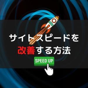 SEOに効くサイトスピードの改善方法!PageSpeed Insightsのモバイルが遅い原因