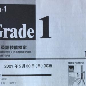 英検1級一次試験、ライティング、1ヶ月で合格するには