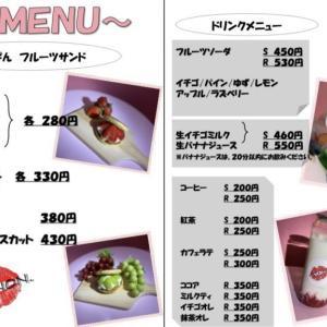 【MIGNON.(ミニョン)】札幌市東区に可愛いフルーツサンドとフルーツドリンクのテイクアウト専門店がオープン!