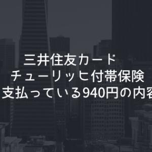 【チューリッヒ団体傷害保険】毎月支払っている940円の正体【三井住友カード】