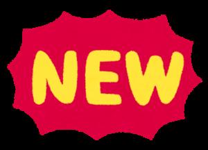 無料型紙更新情報
