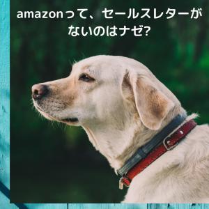 amazonって、なぜセールスレターがないのか 知ってる? 知らない?