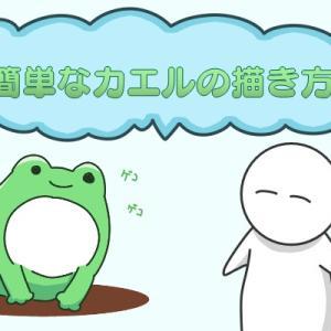 簡単なカエルの描き方