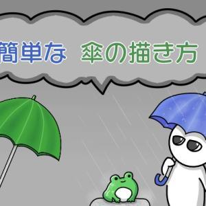 簡単な傘の描き方