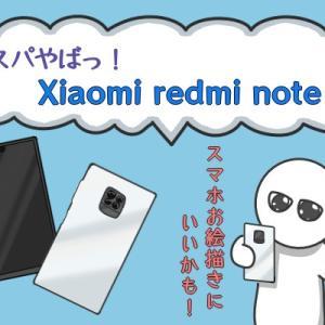 コスパやばっ!Xiaomi Redmi Note 9s!