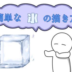 簡単な氷の描き方