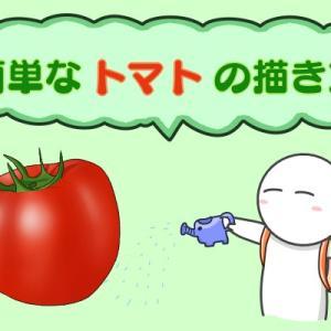 簡単なトマトの描き方