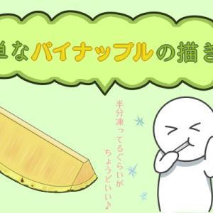 簡単なパイナップルの描き方