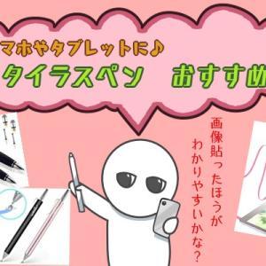 スマホでイラストを描く! スタイラスペン おすすめ
