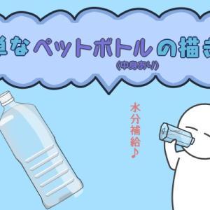簡単なペットボトル(中身あり)の描き方