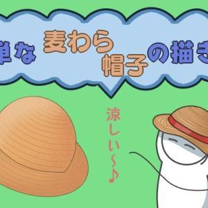 簡単な麦わら帽子の描き方