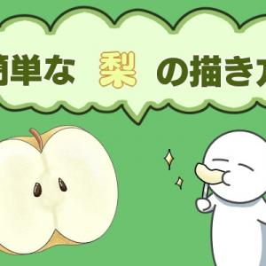 簡単な梨の描き方