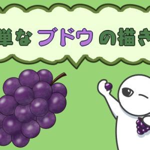 簡単なブドウの描き方