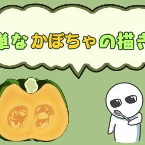 簡単なかぼちゃの描き方