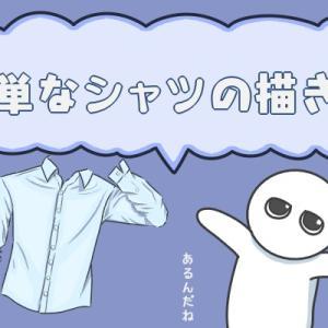 簡単なシャツの描き方