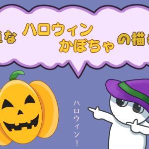 簡単なハロウィンかぼちゃの描き方